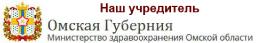 Омская губерния Министерство здравоохранения Омской области