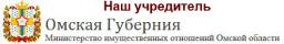 Омская губерния Министерство имущественных отношений Омской области
