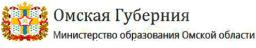 Омская губерния Министерство образования Омской области