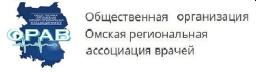 Омская региональная ассоциация врачей