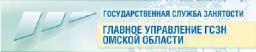 Главное управление ГСЗН Омской области