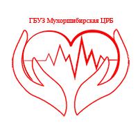 ГБУЗ «Мухоршибирская центральная районная больница»