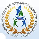 АУ ХМАО-Югры «Сургутский социально-оздоровительный центр»