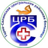 ГБУЗ ЯНАО «Тарко-Салинская центральная районная больница»