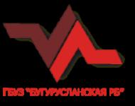 ГБУЗ Оренбургской области «Бугурусланская районная больница»