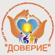 ГКСУСО «Волгоградский областной реабилитационный центр для детей-инвалидов «Доверие»»