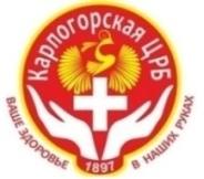 ГБУЗ Архангельской области «Карпогорская центральная районная больница»