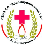 ГБУЗ Свердловской области «Красноуральская городская больница»