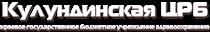 КГБУЗ Алтайского края «Кулундинская центральная районная больница»