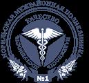 КГБУЗ «Норильская межрайонная поликлиника №1»