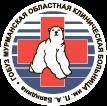 ГОБУЗ «Мурманская областная клиническая больница им. П.А.Баяндина»