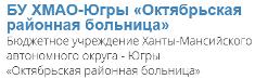 БУ ХМАО-Югры «Октябрьская районная больница»