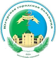 БУ ХМАО-Югры «Югорская городская больница»