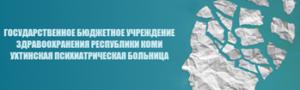 ГБУЗ Республики Коми «Ухтинская психиатрическая больница»