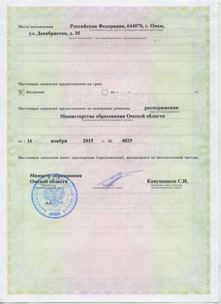 Лицензия (страница 2)