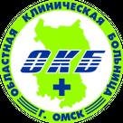 БУЗ Омской области «Областная клиническая больница»