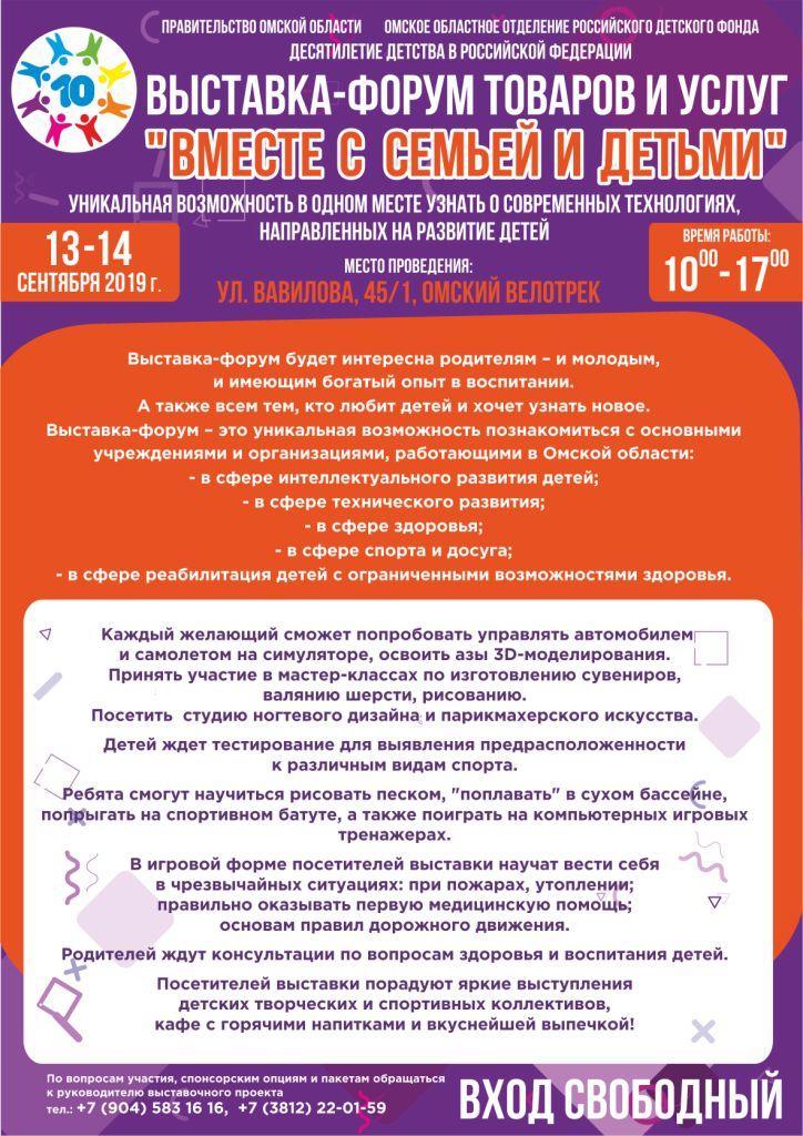 Министерство здравоохранения Омской области информирует о проведении II Выставки-форума товаров и услуг «Вместе с семьей и детьми»