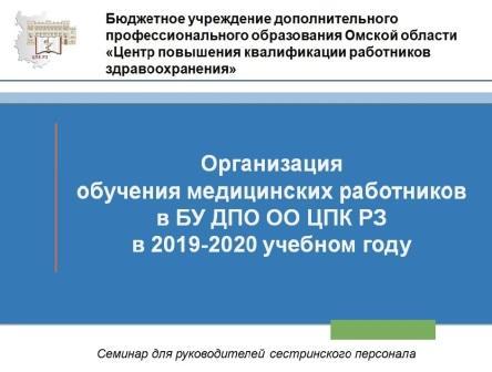 Семинар для руководителей сестринского персонала «Организация обучения медицинских работников в БУ ДПО ОО ЦПК РЗ в 2019/2020 учебном году» (27 сентября 2019 года,15-00)
