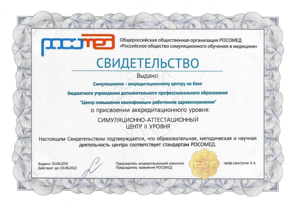 Симуляционному центру БУ ДПО ОО ЦПК РЗ присвоен II аккредитационный уровень
