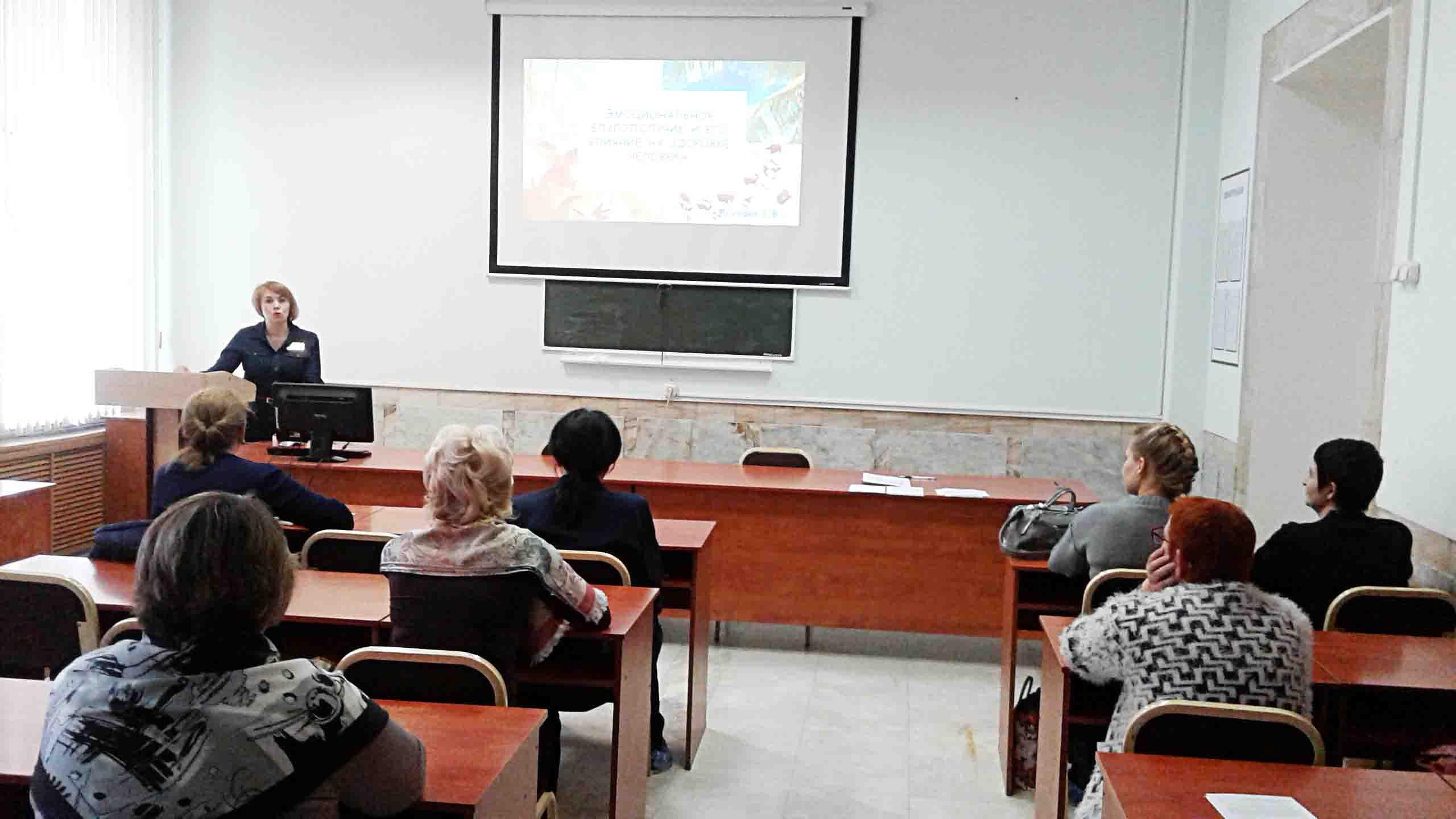 14 октября 2019 года состоялся семинар по теме «Эмоциональное благополучие и его влияние на здоровье человека». Преподаватель Плехова Е.В. Обучено 11 специалистов.