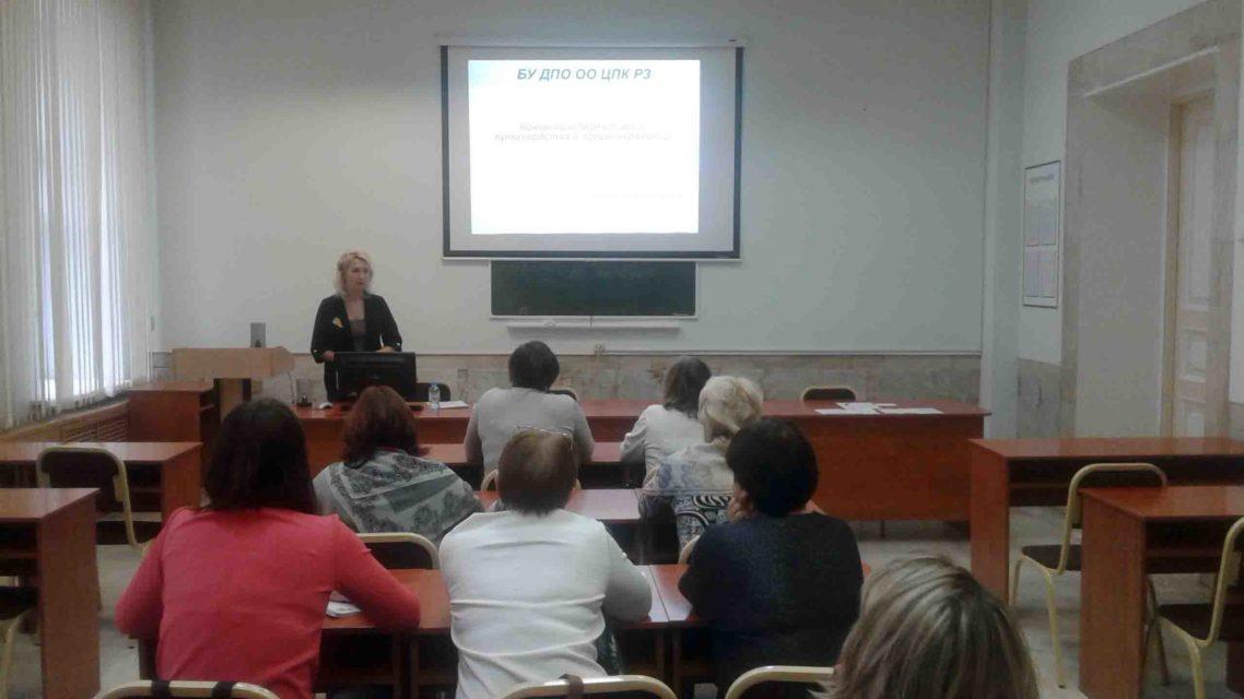 16 октября 2019 года состоялся семинар по теме «Концепция бережливого производства в здравоохранении». Преподаватель Ружина О.В. Обучено 12 специалистов.