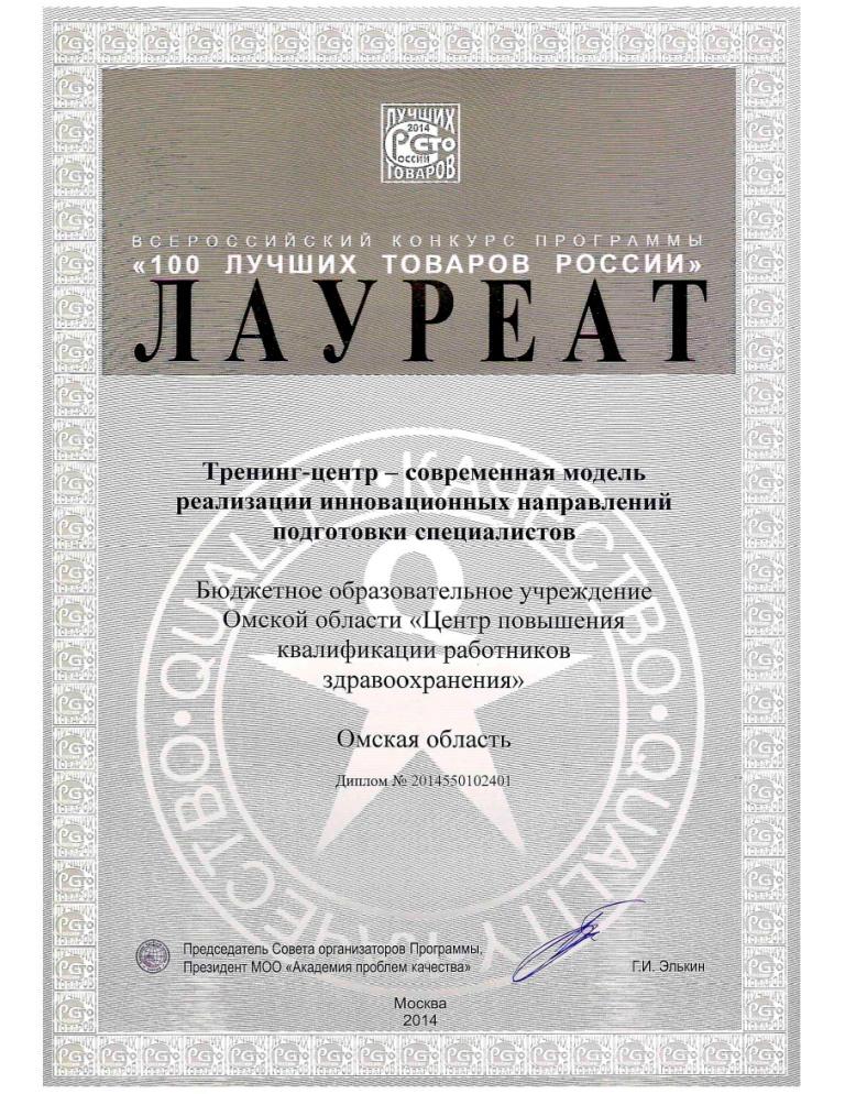 Диплом лауреата всероссийского конкурса «100 ЛУЧШИХ ТОВАРОВ РОССИИ»-2014
