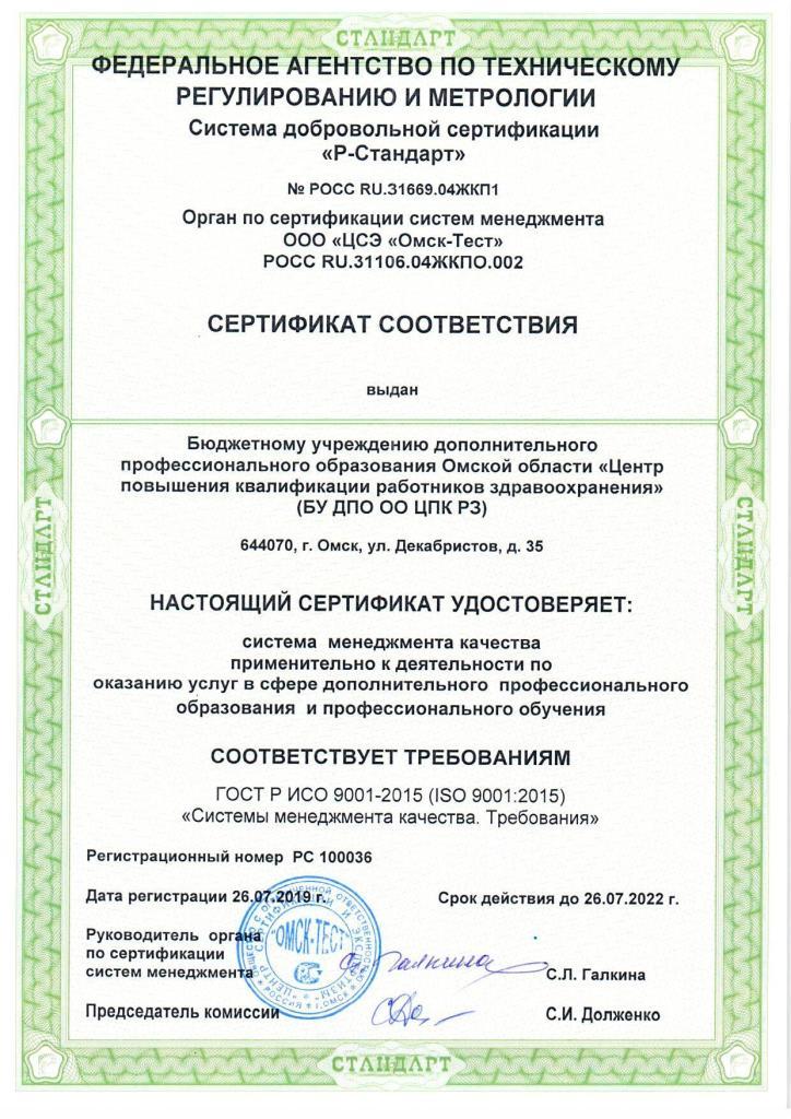 Сертификат соответствия системы менеджмента качества применительно к деятельности оказания услуг в сфере дополнительного профессионального образования получил БУ ДПО ОО ЦПК РЗ 26 июля 2019 года