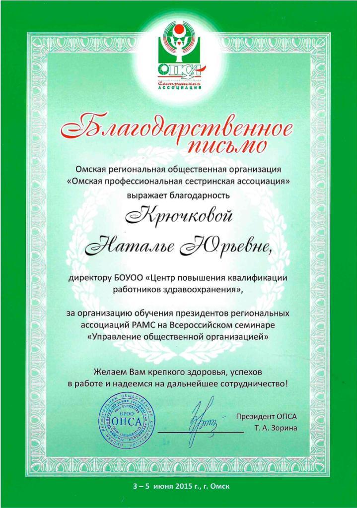 Омская профессиональная сестринская ассоциация