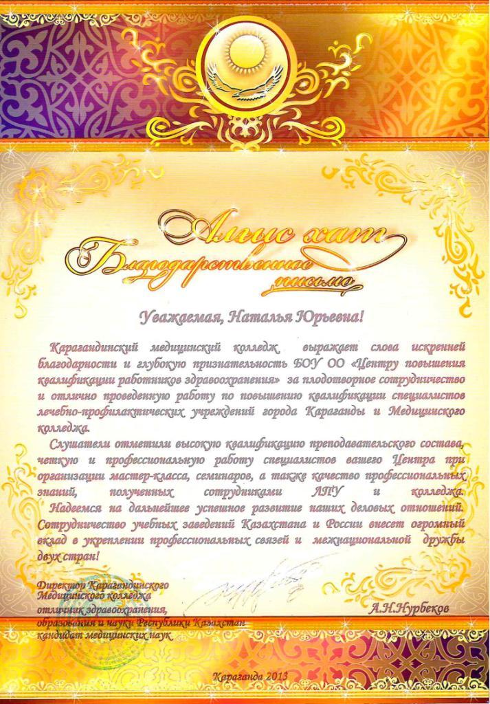 Благодарственное письмо из Карагандинского медицинского колледжа