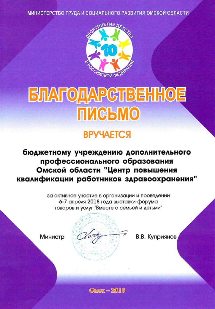 Благодарственное письмо от Министерства труда и социального развития Омской области, 2018 год