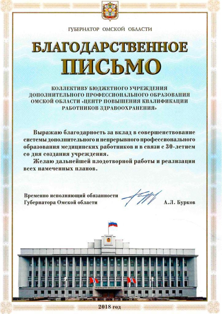 Благодарственное письмо от губернатора Омской области, 2018 год