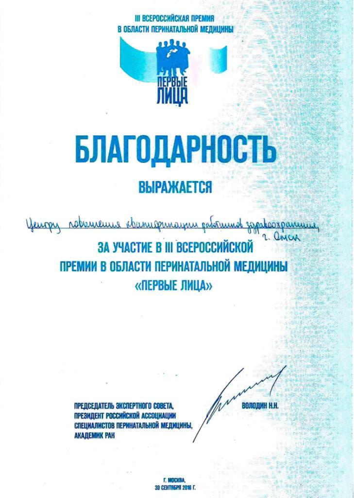 Благодарность от Российской ассоциации специалистов перинатальной медицины