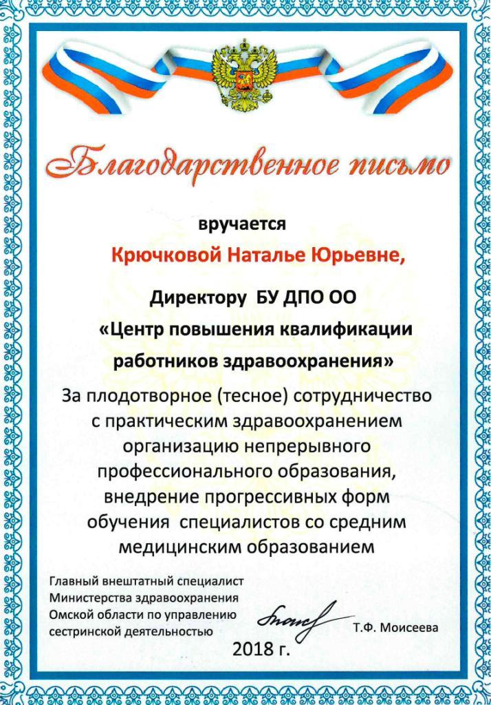 Благодарственное письмо из Министерства здравоохранения Омской области, 2018 год