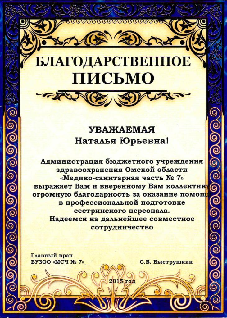 """Благодарственное письмо из БУЗОО """"МСЧ №7"""""""