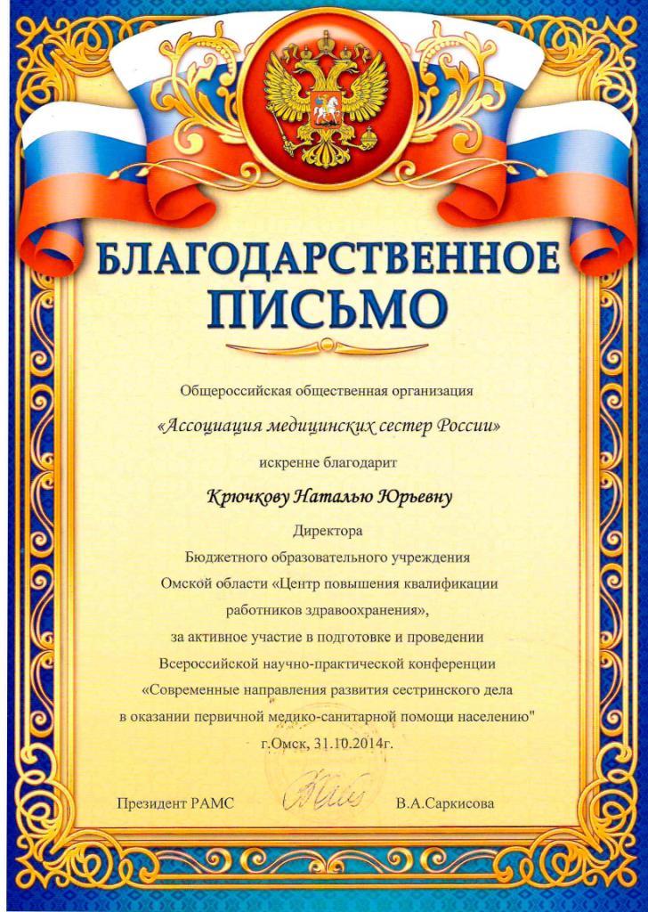 Благодарственное письмо из Ассоциации медицинских сестер России