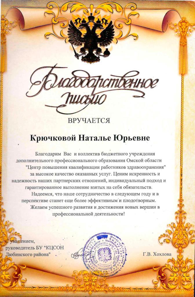 Благодарственное письмо из БУ КЦСОН Любинского района