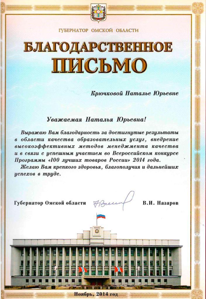 Благодарственное письмо от Губернатора Омской области, 2014 год