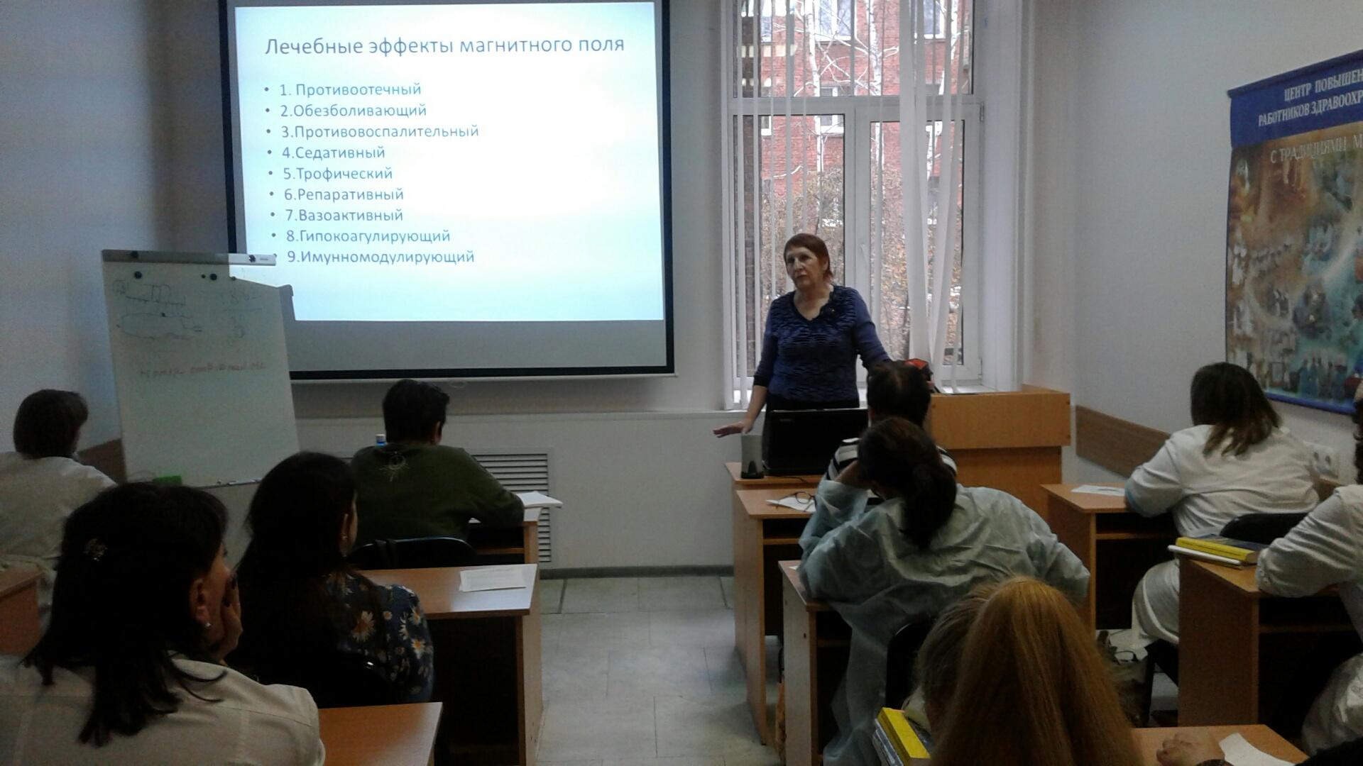 7 ноября 2019 года состоялся семинар по теме «Магнитотерапия, ее лечебное применение». Преподаватель  Долматова Е.А. Обучено 13 специалистов.