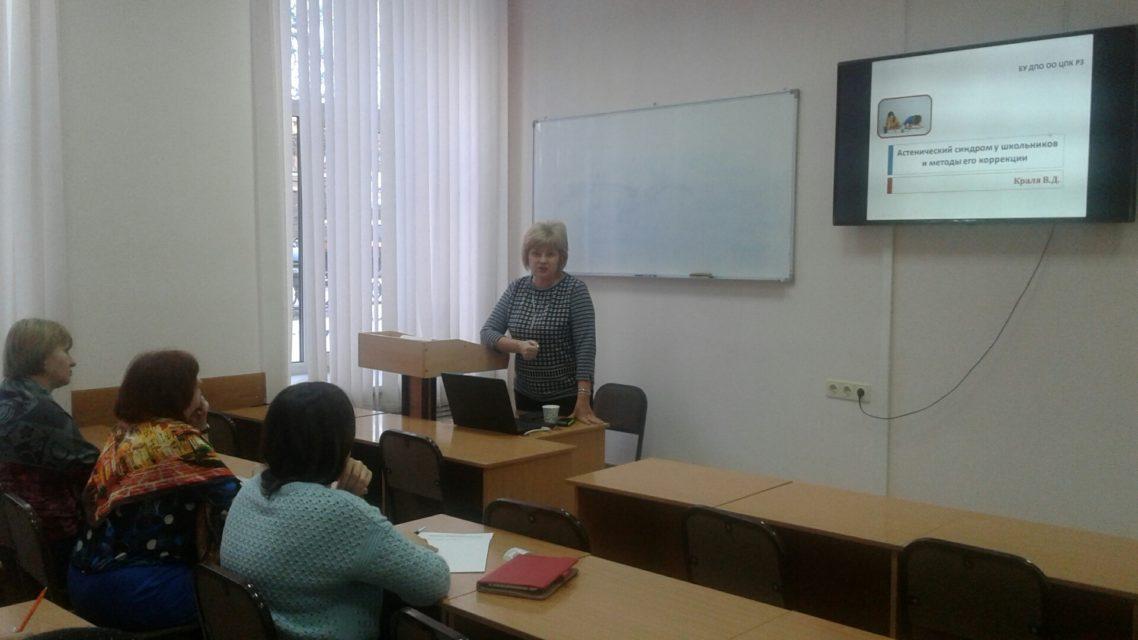 2 декабря 2019 года состоялся семинар по теме «Астенический синдром у школьников и методы его коррекции». Преподаватель Краля В.Д. Обучено 8 специалистов.