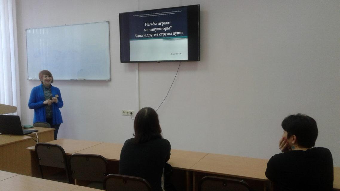 18 декабря 2019 года состоялся семинар по теме «На чем играют манипуляторы? Вина и другие струны души». Преподаватель Плехова Е.В.