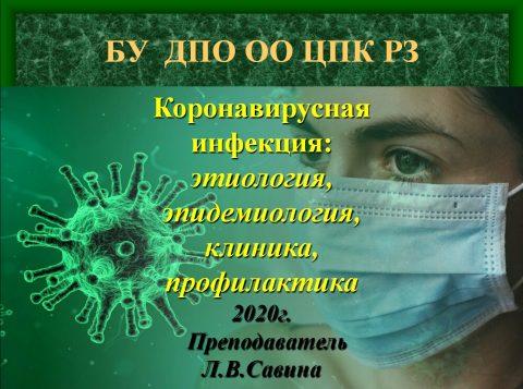 27 октября 2020 года состоялся вебинар по теме «Профилактика, диагностика и лечение новой коронавирусной инфекции (COVID-19)». Преподаватель  Савина Л.В.