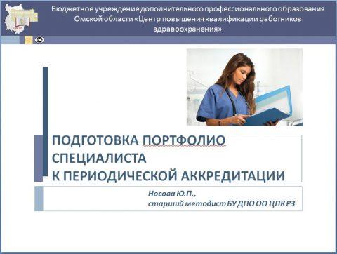 18 марта 2021 года состоялся  вебинар по теме «Подготовка портфолио специалиста к периодической аккредитации». Преподаватель  Носова Ю.П.
