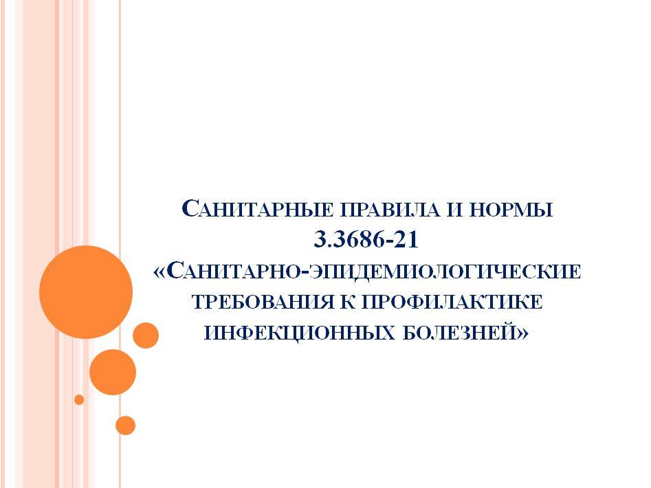 6 октября 2021 года состоялась образовательная и практическая онлайн-конференция